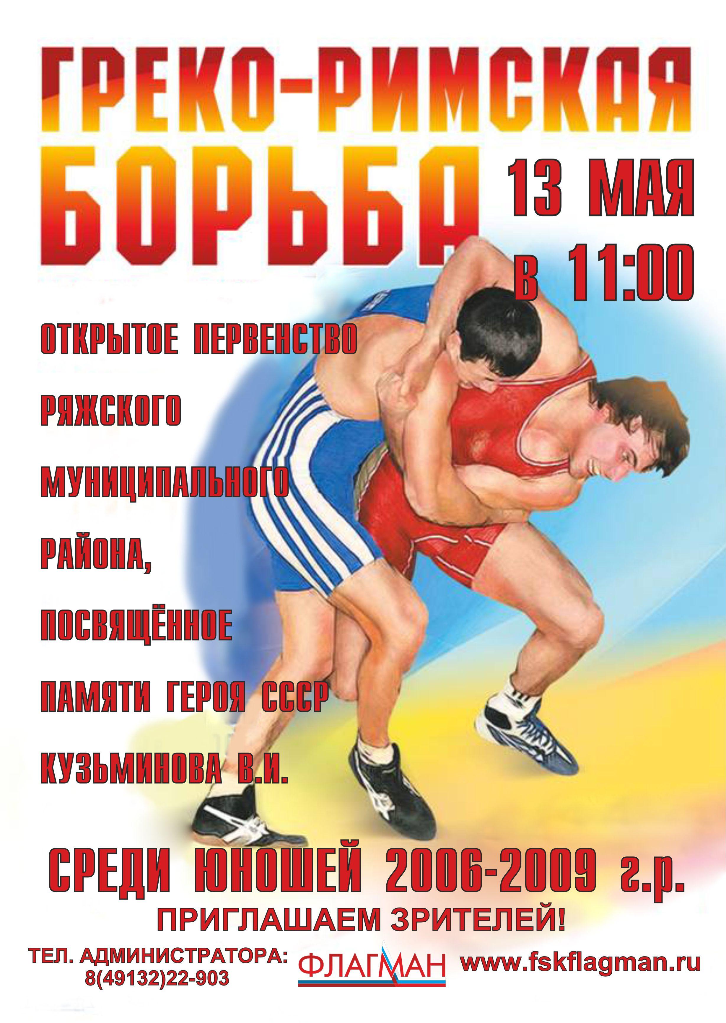 obyavlenie-greko-rimskaya-borba